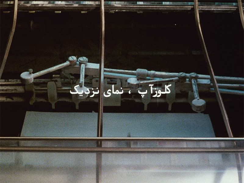 (1) Nema-ye nazdik [Close-Up] (Abbas Kiarostami, 1990)